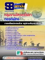 เก็งแนวข้อสอบ กลุ่มตำแหน่งวิศวกรโยธา กองทัพไทย