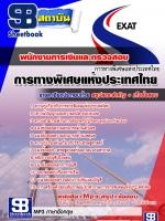 สรุปแนวข้อสอบ พนักงานการเงินและตรวจสอบ การทางพิเศษแห่งประเทศไทย
