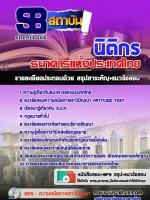 รวมแนวข้อสอบ นิติกร ธนาคารแห่งประเทศไทย