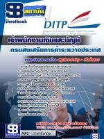 ((NEW))แนวข้อสอบ เจ้าพนักงานเงินและบัญชี กรมส่งเสริมการค้าระหว่างประเทศ