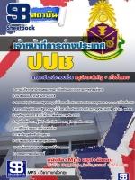 สรุปแนวข้อสอบ เจ้าหน้าที่การต่างประเทศ ปปช