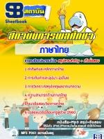 สรุปแนวข้อสอบ สถาบันพละศึกษา (ภาษาไทย)
