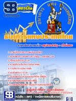 สรุปแนวข้อสอบ ธนาคารแห่งประเทศไทย ธปท