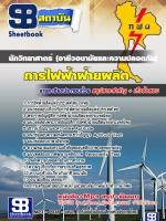 แนวข้อสอบ นักวิทยาศาสตร์(อาชีวอนามัยและความปลอดภัย) การไฟฟ้าฝ่ายผลิตแห่งประเทศไทย