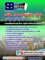 แนวข้อสอบ นิติกร ท่าอากาศยานไทย (AOT)