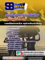 สรุปแนวข้อสอบ กลุ่มงานช่างถ่ายภาพ กองทัพไทย