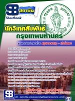 แนวข้อสอบ นักวิเทศสัมพันธ์ กรุงเทพมหานคร