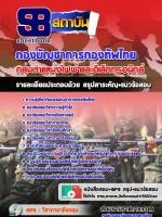 โหลดแนวข้อสอบ กลุ่มตำแหน่งไฟฟ้าและอิเล็กทรอนิกส์ กองัทพไทย