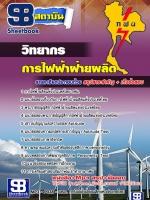 แนวข้อสอบ วิทยากร การไฟฟ้าฝ่ายผลิตแห่งประเทศไทย