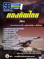 รวมแนวข้อสอบ นิติกร กองบัญชาการกองทัพไทย