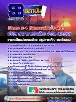 แนวข้อสอบ วิศวกร 3-4 (วิศวกรรมไฟฟ้า) AOT
