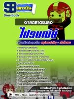 [[สรุป]]แนวข้อสอบ ฝ่ายตลาดขนส่ง ไปรษณีย์ไทย
