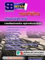 รวมแนวข้อสอบ กลุ่มงานรัฐศาสตร์ กองทัพไทย