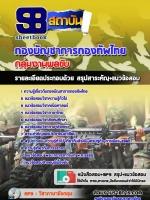เก็งแนวข้อสอบ กลุ่มงานพลขับ กองทัพไทย