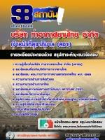 แนวข้อสอบ เจ้าหน้าที่สุขาภิบาล ท่าอากาศยานไทย AOT