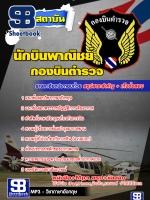 {{สรุป}} แนวข้อสอบ นักบินพาณิชย์ กองบินตำรวจ
