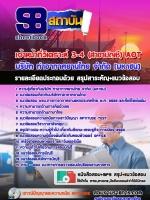 แนวข้อสอบ เจ้าหน้าที่วิเคราะห์ 3-4 (สาขาบัญชี) ท่าอากาศยายไทย AOT
