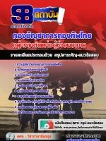 สรุปแนวข้อสอบ กลุ่มงานตำแหน่งผู้ช่วยพยาบาล กองทัพไทย