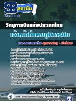 แนวข้อสอบ เจ้าหน้าที่แผนภูมิการบิน วิทยุการบินแห่งประเทศไทยจำกัด