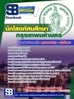 แนวข้อสอบ นักโสตทัศนศึกษา กรุงเทพมหานคร