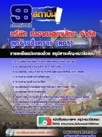 แนวข้อสอบ ลูกจ้างชั่วคราว ท่าอากาศยานไทย AOT
