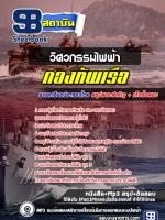 [[สรุป]]แนวข้อสอบ วิศวกรรมไฟฟ้า สัญญาบัตรกองทัพเรือ