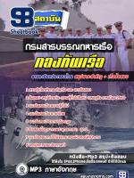 เก็งๆแนวข้อสอบ กรมสารบรรณทหารเรือ กองทัพเรือ
