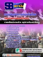 โหลดแนวข้อสอบ กลุ่มตำแหน่งคอมพิวเตอร์ กองทัพไทย