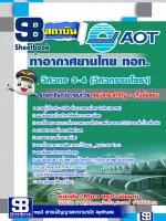 สรุปแนวข้อสอบ วิศวกร 3-4 (วิศวกรรมโยธา) บริษัทการท่าอากาศยานไทย ทอท AOT