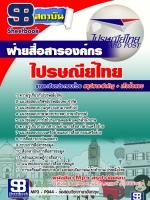 [[สรุป]]แนวข้อสอบ ฝ่ายสื่อสารองค์กร บริษัทไปรษณีย์ไทย จำกัด
