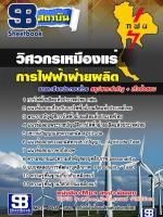 แนวข้อสอบ วิศวกรเหมืองแร่ การไฟฟ้าฝ่ายผลิตแห่งประเทศไทย
