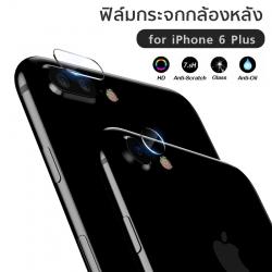 ฟิล์มกระจกกล้องหลัง iPhone 6 Plus / 6S Plus