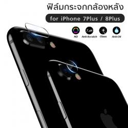 ฟิล์มกระจกกล้องหลัง iPhone 7 Plus / 8 Plus