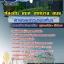 สรุปแนวข้อสอบ นักพัฒนาการท่องเที่ยว ท้องถิ่น อบต เทศบาล อบจ thumbnail 1