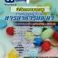 เกร็งแนวข้อสอบ นักวิชาการสาธารณสุข สำนักงานคณะกรรมการอาหารและยา (อย) thumbnail 1