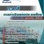 รวมแนวข้อสอบ กะลาสี การท่าเรือแห่งประเทศไทย thumbnail 1
