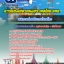 เก็งแนวข้อสอบ พนักงานส่งเสริมการท่องเที่ยว การท่องเที่ยวแห่งประเทศไทย ททท. thumbnail 1