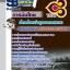 รวมแนวข้อสอบ ช่างซ่อมบำรุงอากาศยาน บริษัท การบินไทย จำกัด (มหาชน) thumbnail 1