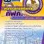 รวมแนวข้อสอบ พนักงานช่างเครื่องกล การไฟฟ้าส่วนภูมิภาค thumbnail 1