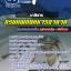 เก็งแนวข้อสอบ เภสัชกร กรมแพทย์ทหารอากาศ thumbnail 1