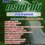 สรุปแนวข้อสอบ นักวิชาการเกษตร กรมป่าไม้ thumbnail 1