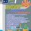 รวมแนวข้อสอบ นักวิชาการพลังงาน กรมพัฒนาพลังงานทดแทนและอนุรักษ์พลังงาน thumbnail 1