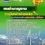 แนวข้อสอบ คนชำนาญงาน การไฟฟ้าฝ่ายผลิตแห่งประเทศไทย thumbnail 1
