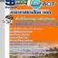 สรุปแนวข้อสอบ เจ้าหน้าที่ตรวจอาวุธและวัตถุอันตราย ท่าอากาศยานไทย (AOT) thumbnail 1