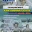 เกํ็งแนวข้อสอบ กองหนุนเหล่าแพทย์ กรมการแพทย์ทหารอากาศ thumbnail 1