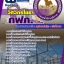 [[Update]]แนวข้อสอบ วิศวกรโยธา กฟภ.การไฟฟ้าส่วนภูมิภาค thumbnail 1