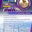 รวมแนวข้อสอบ วิทยากร การไฟฟ้าส่วนภูมิภาค thumbnail 1