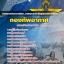 สรุปแนวข้อสอบ นายทหารกิจการาเซียน ,นายทหารประกันคุณภาพการศึกษา กองทัพอากาศ thumbnail 1