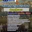 รวมแนวข้อสอบ ช่างกลโรงงาน กรมสรรพาวุธทหารอากาศ thumbnail 1