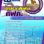 ((สรุป))แนวข้อสอบ นักประชาสัมพันธ์ การไฟฟ้าส่วนภูมิภาค กฟภ thumbnail 1